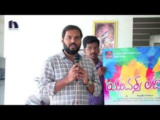 Yours Lovingly Telugu Movie First Look Launch || Prudhvi, Sowmya Shetty || 2017 Latest Telugu Movies