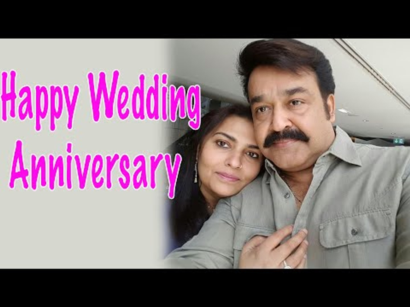 Mohanlal Suchitra Wedding Anniversary Special Video Dailymotion