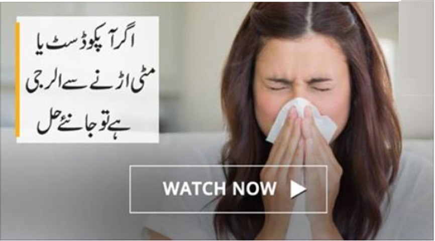 Natural Treatment of Dust Allergy