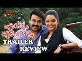 """Ennum Eppozhum"" Trailer Review - Mohanlal,Manju Warrier"