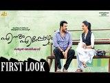 """""""Ennum Eppozhum"""" First Look Poster - Mohanlal,Manju Warrier"""