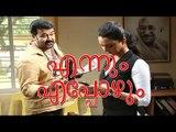 """Mohanlal,Manju Warrier New Film - """"Ennum Eppozhum"""""""