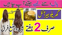 Hair Growth Homemade Oil Tips To Get Long Hair At Home Anam Beauty Tips In Urdu Hindi