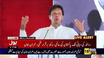 Imran Khan Speech At Insaf Professional Forum in Lahore - 2nd July 2017