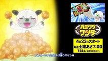 新アニメ!【カミワザ・ワンダ】ワンダと一緒にダンスを踊ろう! EDテーマをフル公開!!