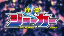 アニメ「怪盗ジョーカー」PV 何でもありの大冒険活劇 #Kaitou Joker #Japanese Anime