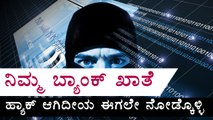 More Than 20 Bank Accounts Were Hacked In Bangalore  | Oneindia Kannada