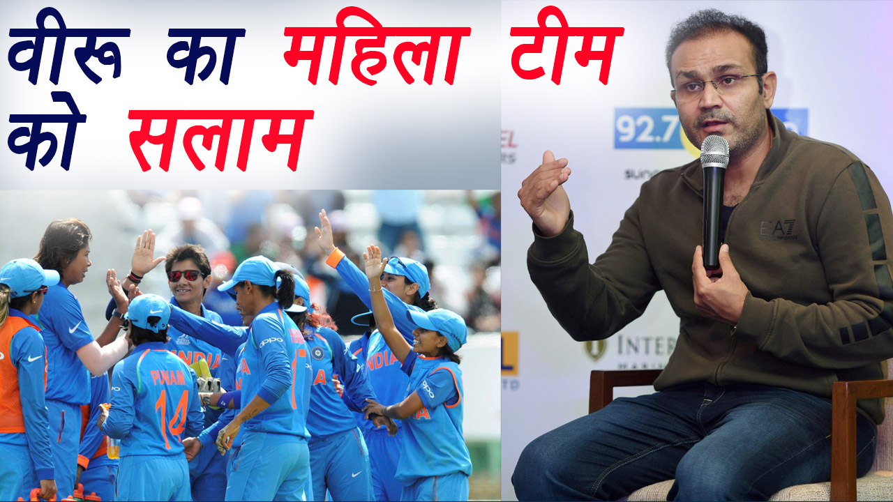 Women's World Cup: Virender Sehwag congratulates womens team after win over Pakistan|वनइंडिया हिंदी