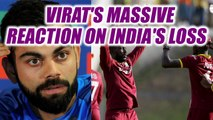 Virat Kohli reacts to India's loss to West Indies in 4th ODIs | Oneindia News