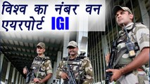 IGI Airport Best in Country, CISF security to be Awarded । वनइंडिया हिंदी