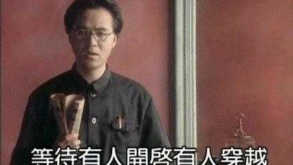 Angus Tung - Yi Shi Qing Yuan