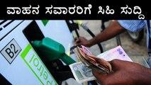 Diesel & petrol prices slashed by 3 rupees in Karnataka    Oneindia Kannada
