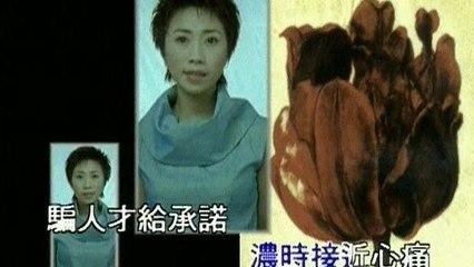 Linda Lee - Ai Qing Wu Yong