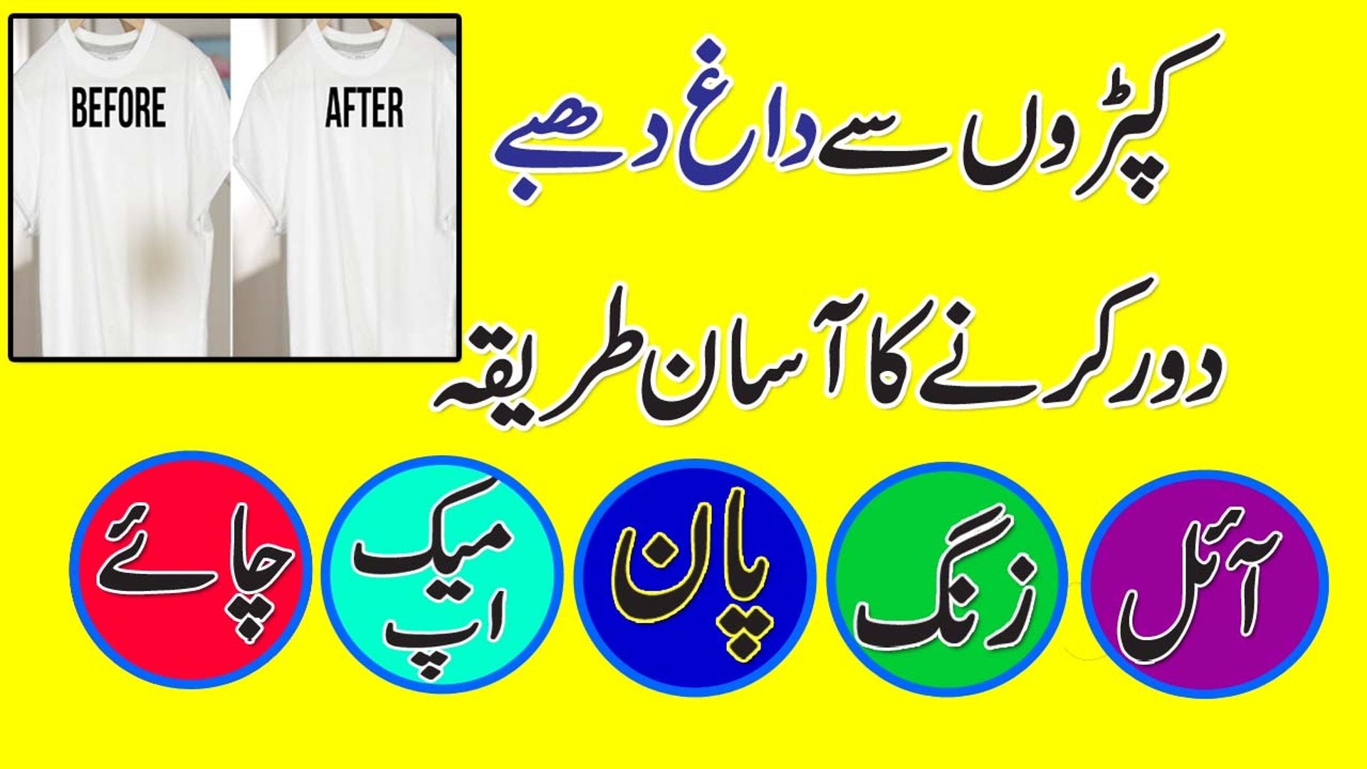 How To Clean Stain From Clothes In Urdu Remove Grease or Oil Stains Kapro Se Dhag Dhabay Dur Karna