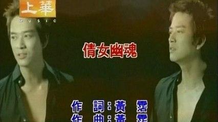 Daniel Chan - Qian Nu You Hun