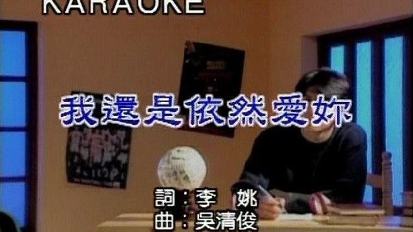 Ballon Wu - Wo Hai Shi Yi Ran Ai Ni