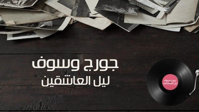 George Wassouf - Leil El Ashekeen