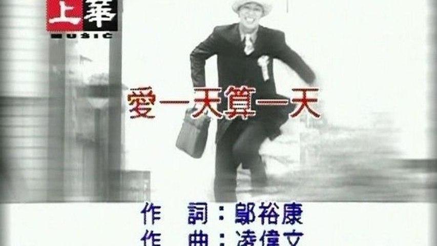 Patrick Chen - Ai Yi Tian Suan Yi Tian