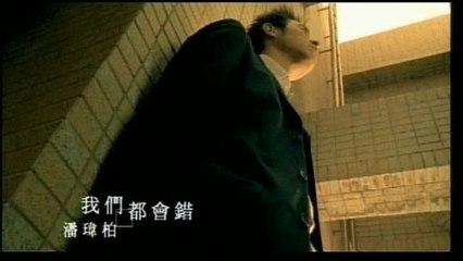 Will Pan - Wo Men Dou Hui Cuo