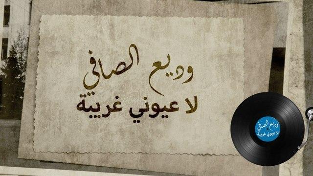 Wadih El Safi - La Youny Gharibi