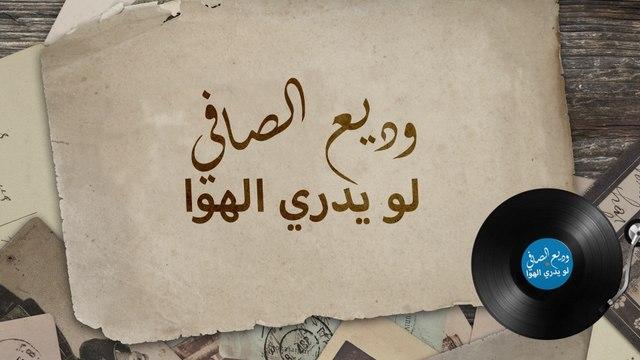 Wadih El Safi - Laou Yadri Hawa