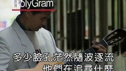 Angus Tung - Ba Gen Liu Zhu