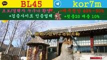 토토 사이트 ∈접속주소 : ☆   kakao: BL45 텔레그램 : kor7m ○hhh