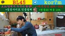 토토 사이트 ∈접속주소 : ☆   kakao: BL45 텔레그램 : kor7m ○kk