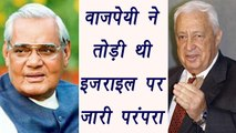 Israel PM was welcomed by Atal Bihari Vajpayee; Find out why it was IMPORTANT  वनइंडिया हिंदी