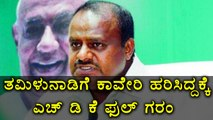 H D Kumaraswamy slams State Governemnt for releasing Kaveri Water To TamilNadu | Oneindia Kannada