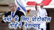 PM Modi in Israel: Israel PM Benjamin Netanyahu to break Protocal for PM Modi । वनइंडिया हिंदी