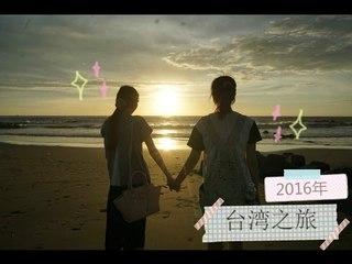 2016 台湾之旅~