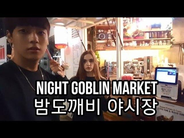 국제커플♥ 여자친구와 밤도깨비 야시장에~ Night Goblin Market