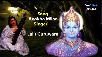 Lalit Guruwara - Anokha Milan |Lord Krishna Bhajan 2