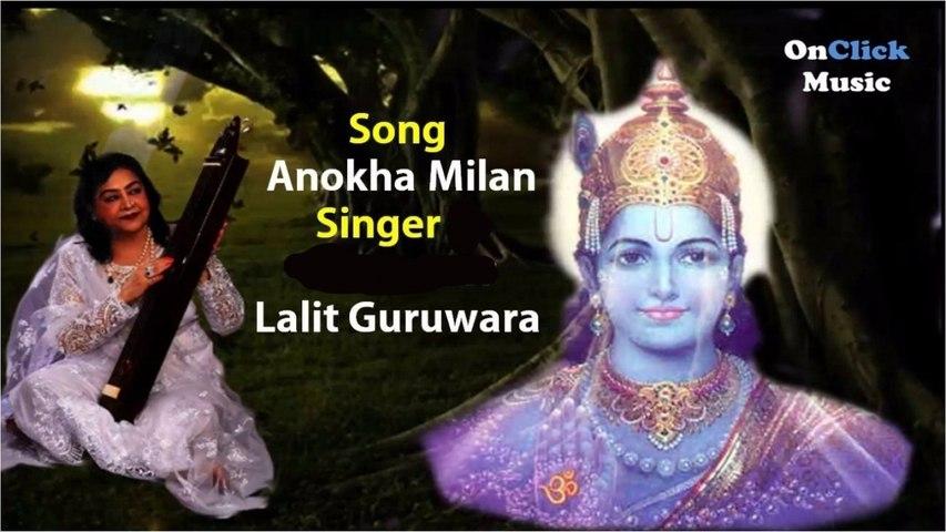 Lalit Guruwara - Anokha Milan  Lord Krishna Bhajan 2