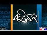 Public TV | Zindagi Vishesha: HR Ranganath & Shiva Rajkumar On Public Tv 4th Year | Feb 13, 2016