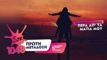 SokFM 104.8 || ΓΙΑΝΝΗΣ ΠΛΟΥΤΑΡΧΟΣ || ΠΕΡΑ ΑΠ' ΤΑ ΜΑΤΙΑ ΜΟΥ (Teaser)