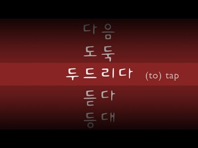 Korean Consonants 03 - ㄷ (디귿)