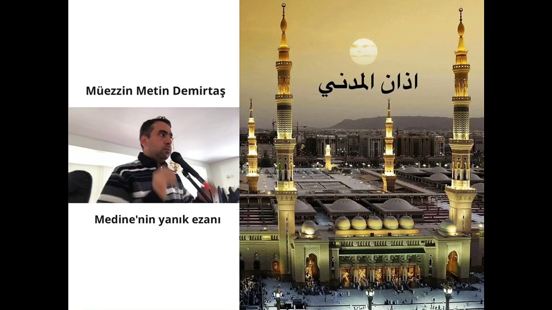 Arap makami ezan hafiz Metin Demirtas. MEDINE MAKAMI EZAN. Medine makaminda ezan. Medine makami Maqa