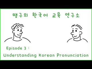 땡구의 한국어 교육 연구소 ep#3 - Understanding Korean Pronunciation