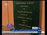 #غرفة_الأخبار | محلب ومحافظ القاهرة يفتتحان جراج التحرير متعدد الطوابق