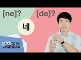 Korean Pronunciation Guide - 네 (NE or DE?) & 뭐 (MWO or BWO?) [TalkToMeInKorean]