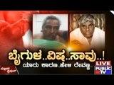 Public TV | Zindagi Vishesha: Is HD Revanna Involved In Farmer's Suicide? | Feb 10, 2016 | 6 PM