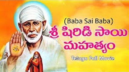 Sri Shirdi Sai Baba Mahatyam Full Telugu Movie | Vijayachander, Chandra Mohan, Anjali Devi