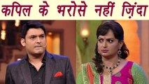Kapil Sharma Show : Upasana Singh says she DOESN'T DEPEND on Kapil show for living | FilmiBeat