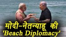 PM Modi in Israel: PM Modi and PM Netanyahu at dor beach in Haifa, watch video   | वनइंडिया हिंदी