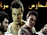 فيلم - الحارس مراد - الفصل الثاني par Arab Movies - Dailymotion