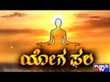 Public TV | Good Morning Public: Yoga Phala |  Feb 1st, 2016