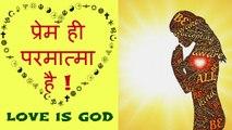 """Love is God""  प्रेम ही परमात्मा है ! A Must Watch Motivational Video in Hindi by Motivational Speaker Ratan K. Gupta"