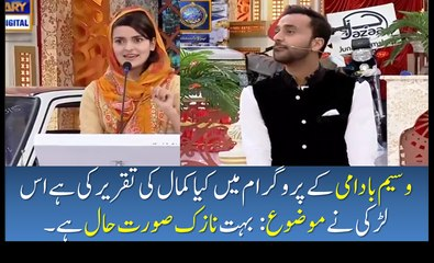 Funny Speech Topic Nazuk Surte Haal Hai Waseem Badami Show